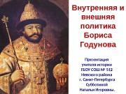 Презентация п. 1. внутренняя и внешняя политика Бориса Годунова