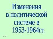 05. 03. 17  5 марта 1953 г.