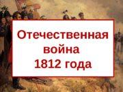 О течественная война 1812 года  П ричины