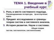 ТЕМА 1. Введение в учебный курс 1. Роль