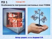 Презентация p2 Materi Ukr