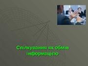 Спілкування як обмін інформацією  План 1. 1.