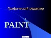 Графический редактор PAINT 900 igr. net