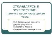 Презентация памятка проектировщикам ч.I