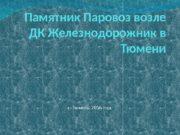 Памятник Паровоз возле ДК Железнодорожник в Тюмени г.