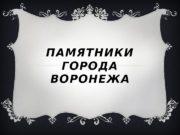 П А М Я Т Н И К
