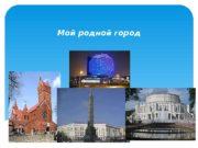 Мой родной город   Город: Минск ул.