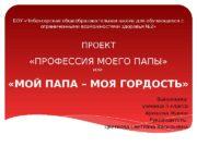 БОУ «Чебоксарская общеобразовательная школа для обучающихся с ограниченными