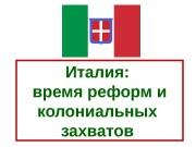 Презентация пар 22 italiya vremya reform i kolonialnyh zahvatov