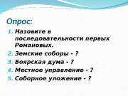Презентация Пар 7 Власть и церковь Раскол 7класс