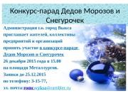 Презентация Парад дедов морозов и снегурочек