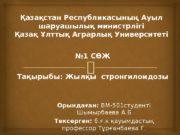 Қазақстан Республикасының Ауыл шаруашылық министрлігі Қазақ Ұлттық Аграрлық