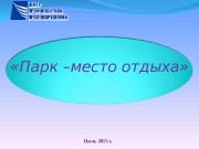 Презентация park-mesto-otdiha-20-06-13-1-