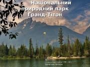 Презентация Парк Natsionalny prirodny park Grand-Titon