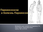 Презентация parkinsonizm i bolezn parkinsona