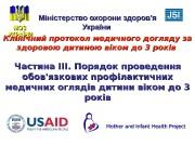 Mother and Infant Health Project МОЗМОЗМОЗ УКРАЇНИУКРАЇНИКлінічний протокол
