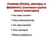 Хозяева   (( Hosts )) , ,