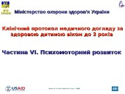 Maternal & Infant Health Project — MIHP МОЗМОЗМОЗ