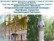 Департамент здравоохранения и социального развития населения Белгородской области