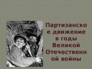 Партизанско е движение в годы Великой Отечественн ой