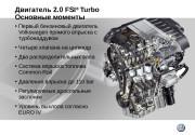 Двигатель 2. 0 FSI ® Turbo Основные моменты