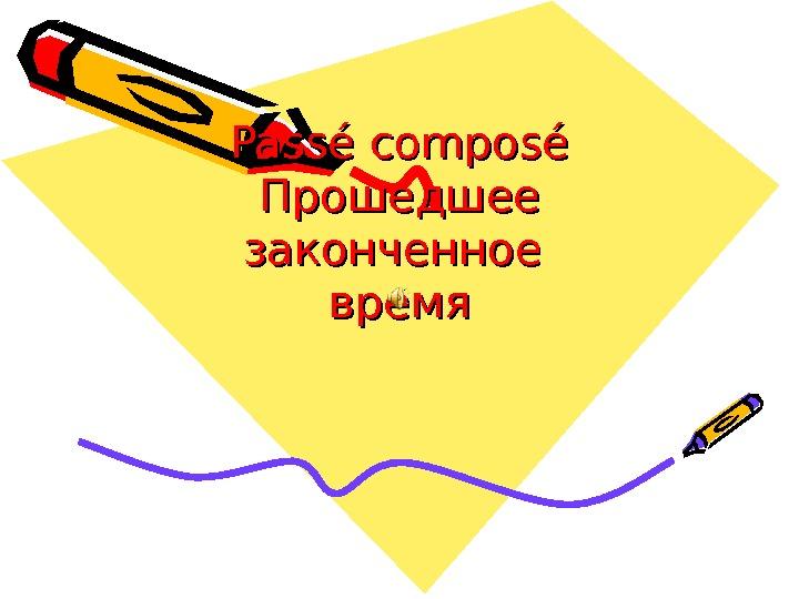 passe_compose.jpg