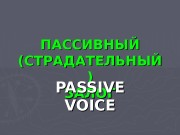 ПАССИВНЫЙ (СТРАДАТЕЛЬНЫЙ )) ЗАЛОГPASSIVE VOICE  ДЕЙСТВИТЕЛЬНЫЙ ЗАЛОГ