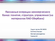 Пассивные операции коммерческого банка: понятие, структура, управление (на