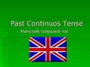 Past Continuos TT enen ss ee Минулий тривалий