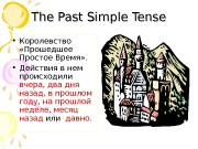 The Past Simple Tense  • Королевство