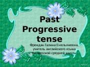 Past Progressive tense Френдак Галина Емельяновна,  учитель