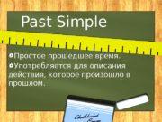 Past Simple Простое прошедшее время. Употребляется для описания