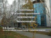 В. В.  Леонов Ханты-Мансийская государственная медицинская академия