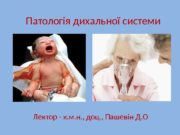 Патологія дихальної системи Лектор — к. м. н.