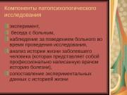 Презентация patopsikhologichesky experiment