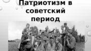 Патриотизм в советский период   1. ЭВОЛЮЦИИ