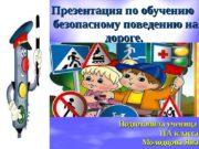 Презентация по обучению  безопасному поведению на дороге.