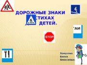 Хамутова Елена Алексеевна. ДОРОЖНЫЕ ЗНАКИ В СТИХАХ ДЛЯ