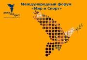 Международный форум  «Мир и Спорт»  Международный