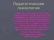 Педагогическая психология  «Мы не говорим педагогам: