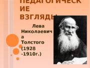 ПЕДАГОГИЧЕСК ИЕ  ВЗГЛЯДЫ   Лева Николаевич