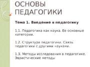 ОСНОВЫ ПЕДАГОГИКИ Тема 1. Введение в педагогику 1.