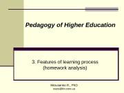Презентация pedagogy lect3 1 half v09