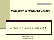 Презентация pedagogy lect3 2 part v09