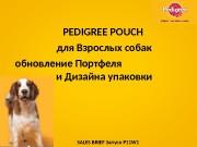 PEDIGREE POUCH для Взрослых собак обновление Портфеля
