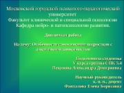 Презентация Пекунова А. ВКР в-т3