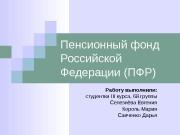 Пенсионный фонд Российской Федерации (ПФР) Работу выполнили: студентки