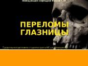 Презентация Переломы глазницы. МС-401 Кузнецова А.О