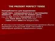THE PRESENT PERFECT TENSE   Употребляется для