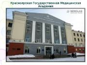 Красноярская Государственная Медицинская Академия  Перинатальные поражения ЦНС